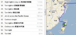 google directions- jet ski across pacific ocean from taiwan